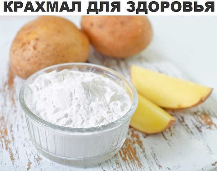 4924802_krahmal_dlya_zdorovya (700x552, 70Kb)