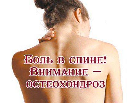 Остеохондрозы -рекомендации по лечению (450x337, 29Kb)