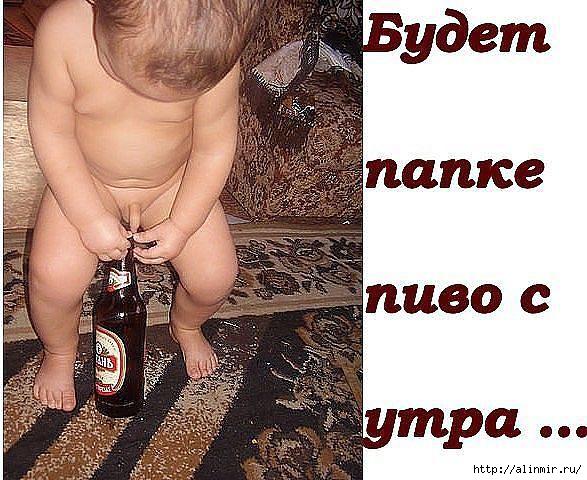 5283370_bydet_papke_pivo_s_ytra (587x480, 199Kb)