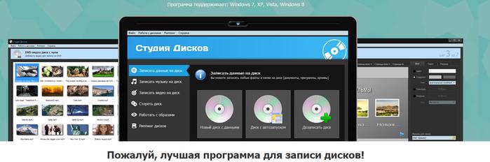 3085196_stydiya_diskov (700x232, 110Kb)