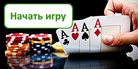 poker (280x140, 15Kb)