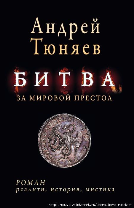 tunaev_bitva_za_mirovoi_prestol_popup (452x700, 137Kb)