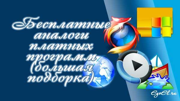 бесплатные программы egoel.ru