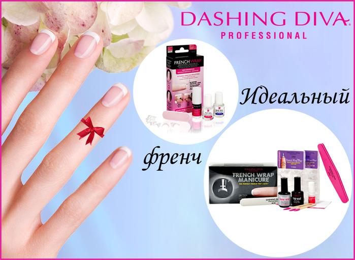 ������ ��� ������������ �������� Dashing Diva