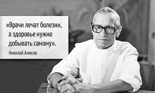 амосов (604x362, 40Kb)