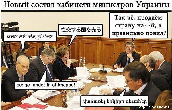 3925311_novii_sostav_kabineta_ministrov_Ykraini (604x389, 174Kb)