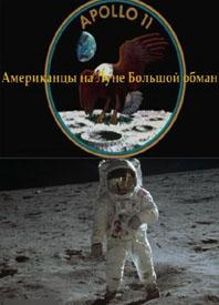 taynam-net-amerikancy-na-lune-bolshoy-obman-dokumentalniy-film-2013 (198x275, 59Kb)