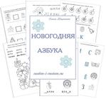 ������ азб_новог (511x480, 149Kb)