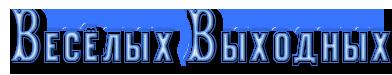 Весёлых Выходных (392x75, 21Kb)