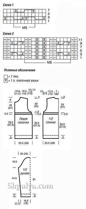 zhaket-s-pletenyi-uzorom-shema-1 (288x700, 94Kb)