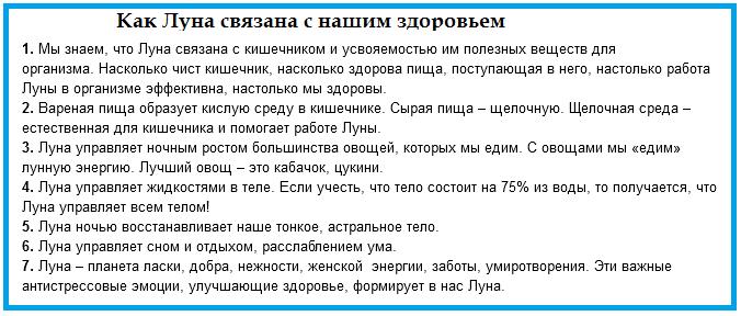 5745884_kak_lyna_svyazana_s_nashim_zdorovem (676x288, 22Kb)