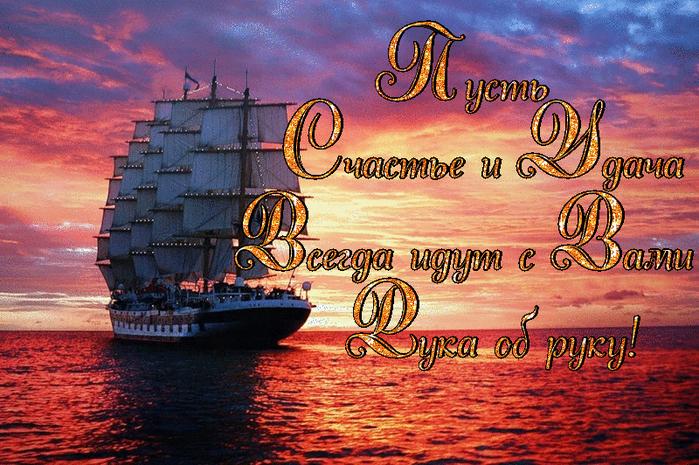 Поздравления на свадьбу связанные с кораблем 58