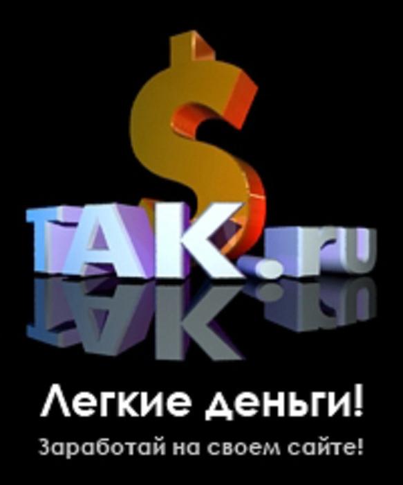 tak.ru (583x700, 151Kb)