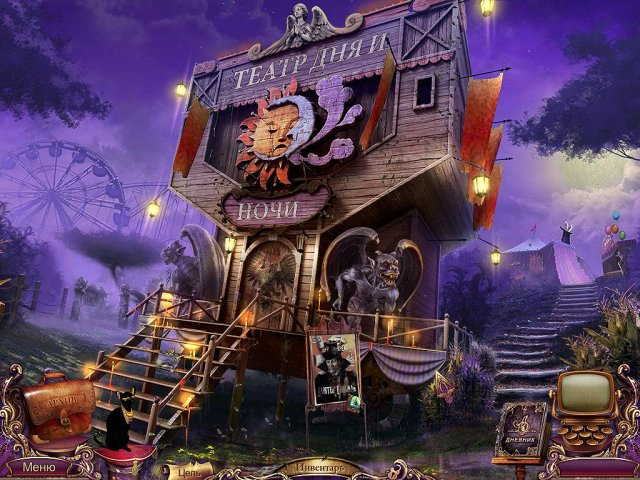 mystery-case-files-fates-carnival-screenshot2 (640x480, 354Kb)