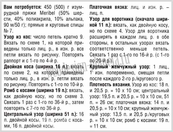 izumrudnyj-zhenskij-pulover-spitsami-s-uzorom-iz-kos-instrumenty (600x458, 98Kb)