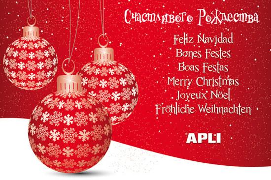 Поздравление с рождеством на испанском с переводом на русский