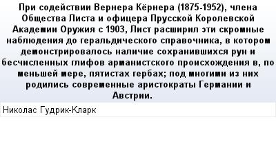 mail_87327842_Pri-sodejstvii-Vernera-Kernera-1875-1952-clena-Obsestva-Lista-i-oficera-Prusskoj-Korolevskoj-Akademii-Oruzia-s-1903-List-rassiril-eti-skromnye-nabluedenia-do-geraldiceskogo-spravocnika- (400x209, 20Kb)