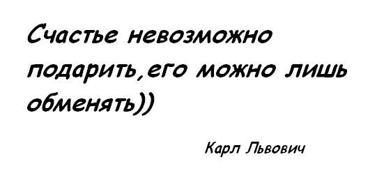 счастье (541x258, 15Kb)