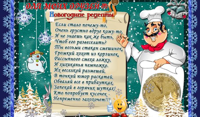 5283370_novogodnie_recepti (700x410, 615Kb)