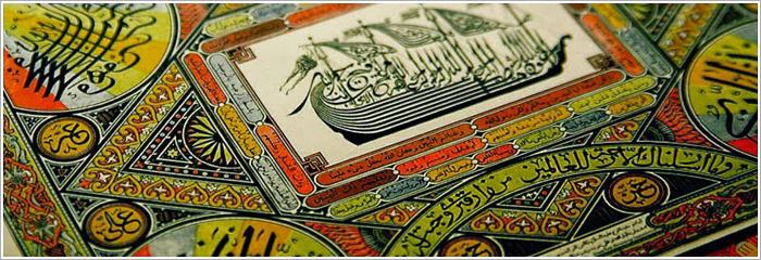 1020871_islamic_postcard (700x240, 283Kb)