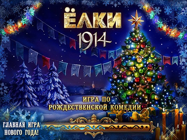 elki1914-screenshot5 (640x480, 520Kb)