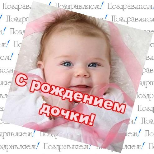 Поздравление с рождением дочери с новорожденной