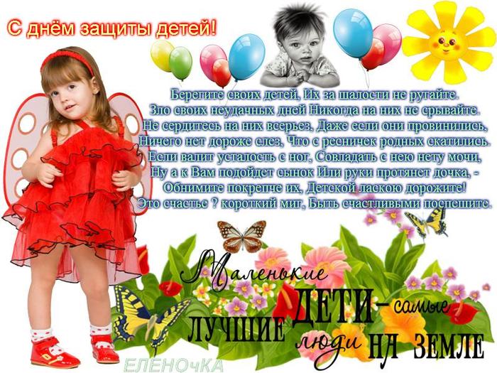 Поздравления с днем защиты детей для мам