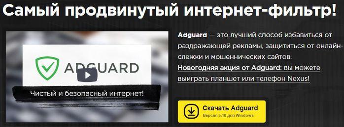 Adguard (700x259, 38Kb)