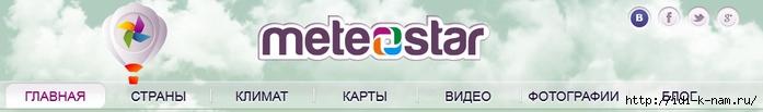 погода в Москве, узнать погоду в Москве, найти сайт про погоду, /1419595509_Bezuymyannuyy (697x103, 57Kb)