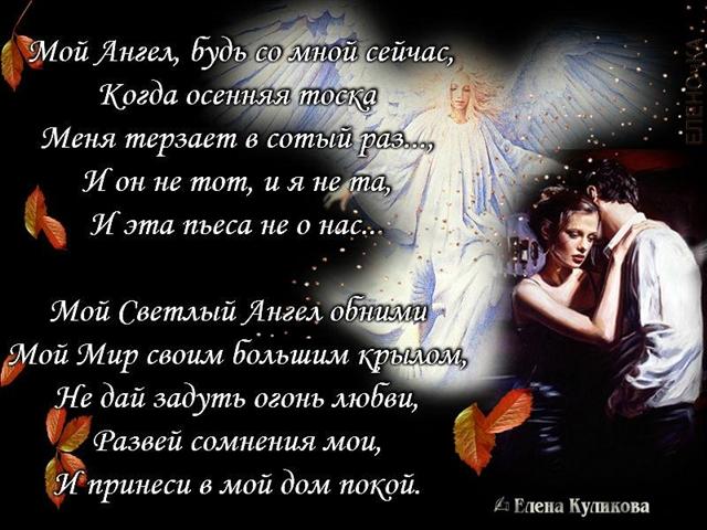 прислал ты мой ангелочек стихи девушке это так: