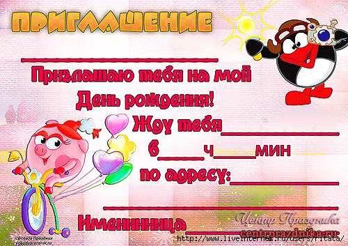 1338964296_smeshariki2 (500x353, 163Kb)