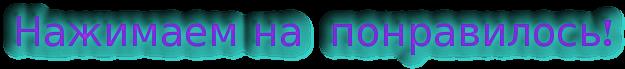 1419695529_2 (625x69, 48Kb)