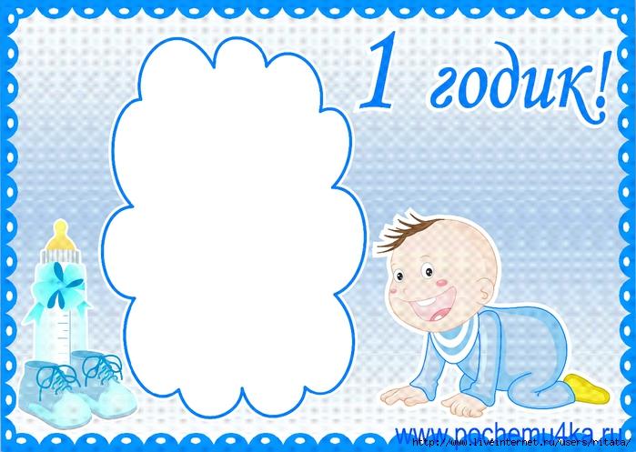 1 годик мальчик (700x497, 254Kb)