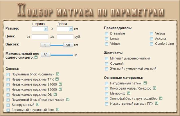 Подбор матраса по параметрам (620x400, 203Kb)