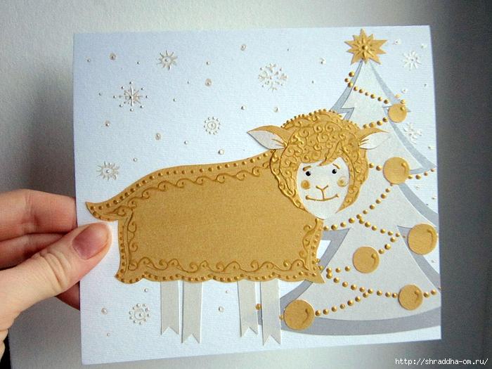 открытка овечка (3) (700x525, 306Kb)