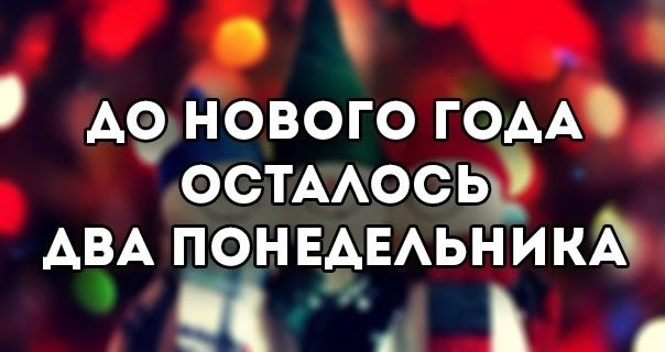 3821971_dva_poned (604x320, 39Kb)