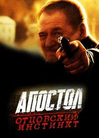 otcovskiy-instinkt-apostol-film-2014 (198x275, 63Kb)