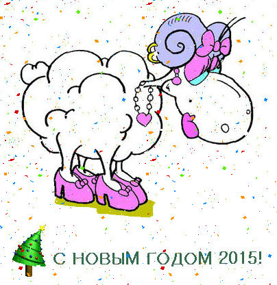 s-novym-godom-2015-6 (404x416, 59Kb)