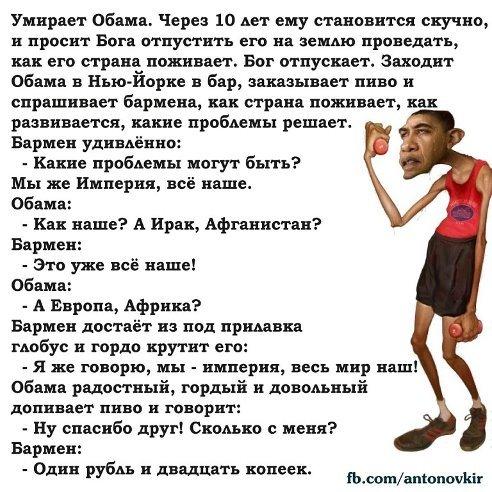 Анекдоты про обаму и рубль двадцать