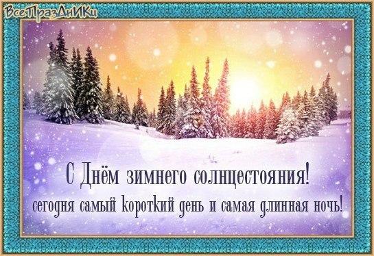 http://img1.liveinternet.ru/images/attach/c/0/119/23/119023067_S_Dnyom_Zimnego_Solncestoyaniya.jpg