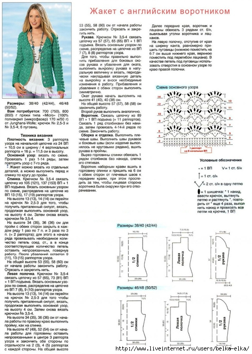 jaket-zeleniy-opisanie-shema (498x700, 270Kb)