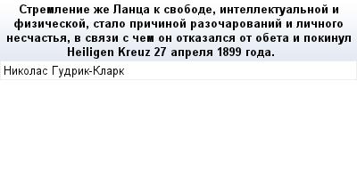 mail_87719833_Stremlenie-ze-Lanca-k-svobode-intellektualnoj-i-fiziceskoj-stalo-pricinoj-razocarovanij-i-licnogo-nescasta-v-svazi-s-cem-on-otkazalsa-ot-obeta-i-pokinul-Heiligen-Kreuz-27-aprela-1899-go (400x209, 10Kb)