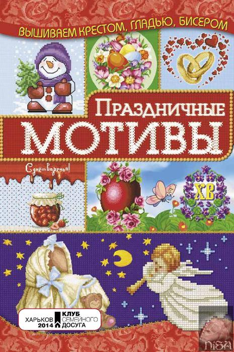 PrazdnicnyeMotivy_1 (465x700, 503Kb)