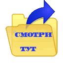 4111845_94499796_smotri_tut_500_S (128x128, 7Kb)