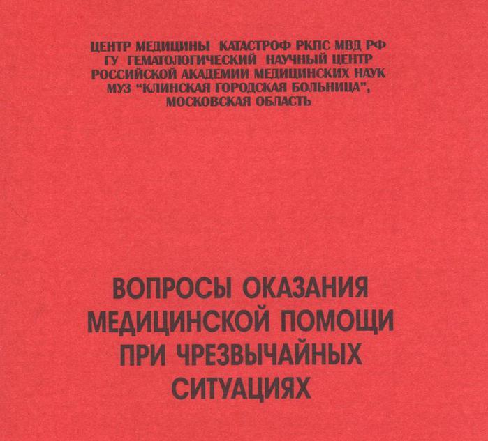 Вопросы оказания медицинской помощи (700x633, 55Kb)