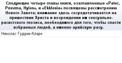 mail_87797874_Sleduuesie-cetyre-glavy-knigi-ozaglavlennye-_Pater-Pnevma-Hyios_-i-_Ekklesia_-posvaseny-rassmotreniue-Novogo-Zaveta_-vnimanie-zdes-sosredotacivaetsa-na-prisestvii-Hrista-i-vozrozdenii-i (400x209, 15Kb)
