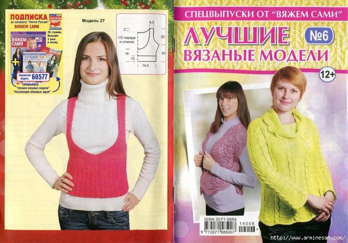 Лучшее в вязании спицами для женщин 991