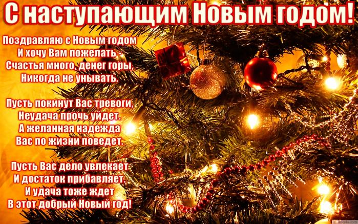 Открытки на новой год