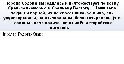 mail_87801156_Poroda-Sodoma-vyrodilas-i-nictozestvuet-po-vsemu-Sredizemnomorue-i-Srednemu-Vostoku...-Nasi-tela-pokryty-porcej-ih-ne-spaset-nikakoe-mylo-oni-udumizirovany-pagatizirovany-baziatizirovany- (400x209, 13Kb)
