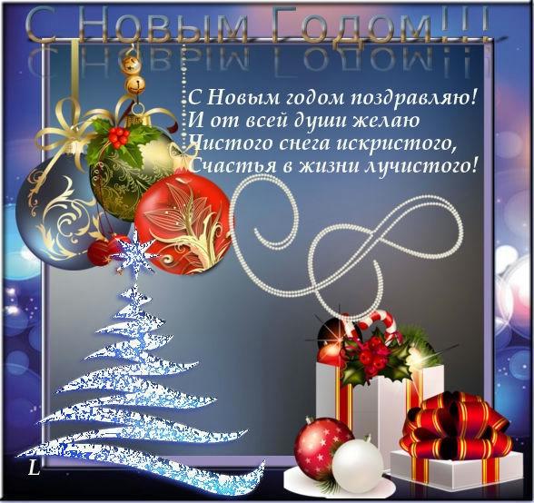 С новым годом для сообщения